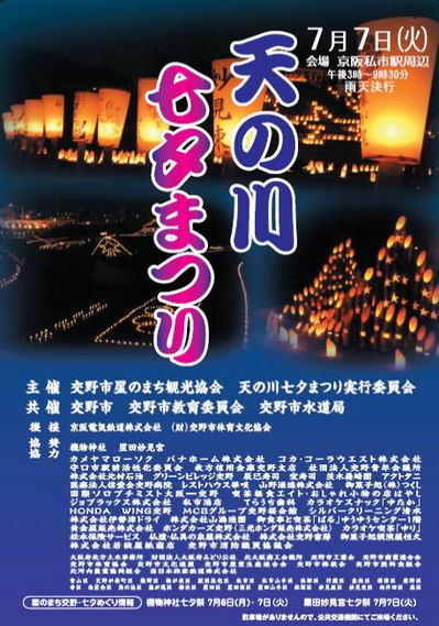 七夕祭り2.jpg