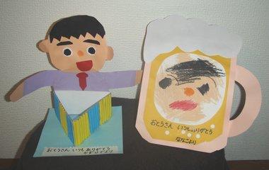 日曜参観のプレゼント.JPG